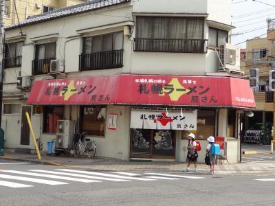 東京山谷『札幌ラーメン 熊さん』