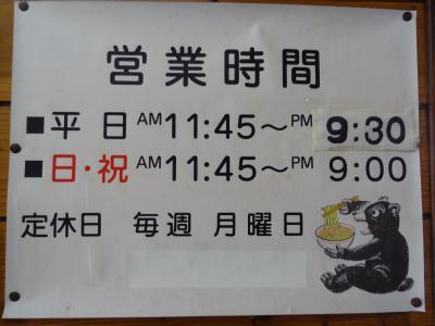 札幌ラーメン熊さんの営業時間