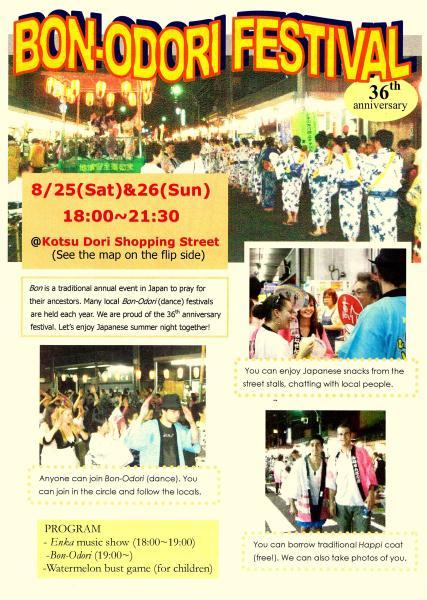 南千住コツ通り商店街「盆踊り大会」2012