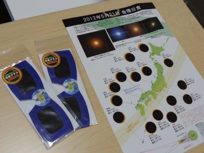 5月21日 金環日食『日食グラス』