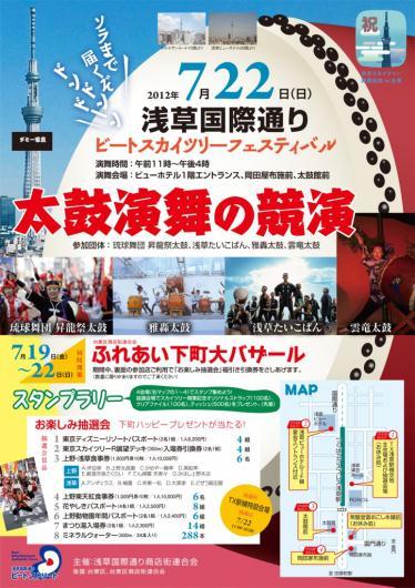 7月22日(日)ビートスカイツリーフェスティバル 浅草国際通り