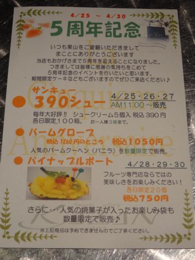 KAZAN(果山)5周年記念の限定販売
