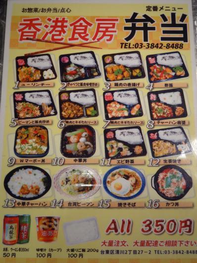 東京山谷のオール350円弁当 香港食房