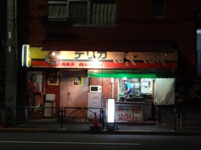 250円弁当 『デリカぱくぱく』向島店
