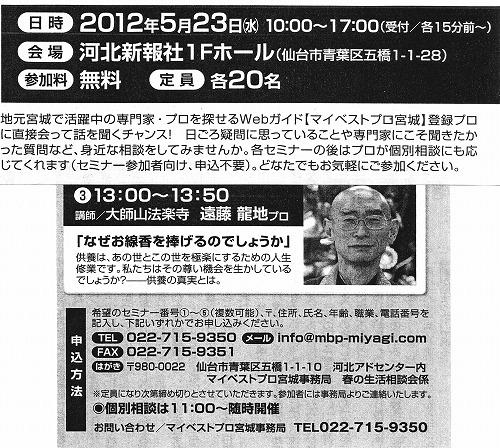 20120510kahoku2.jpg