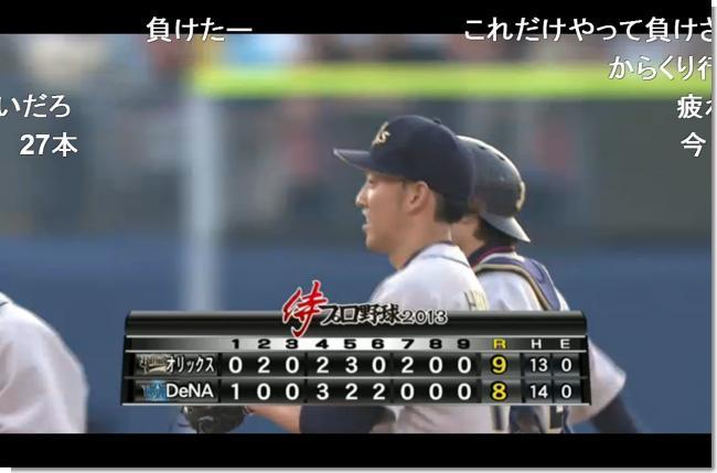 MARUHAN presents 横浜DeNAベイスターズ VS オリックス・バファローズ セ・パ交流戦 - 2013 06 08 14 00開始 - ニコニコ生放送