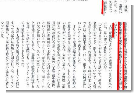 プロ野球タブーの真相 2013年版 別冊宝島 2002 本