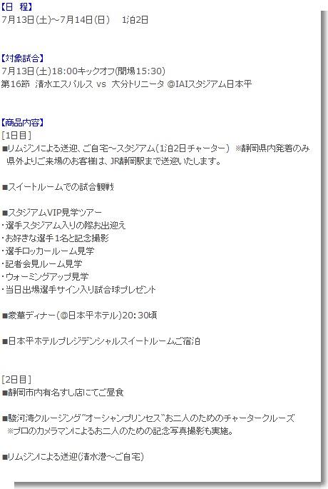 ペア一組様限定 富士山世界文化遺産登録記念 『ロイヤルパッケージプラン』 105万円 発売のお知らせ |清水エスパルス - 公式WEBサイト