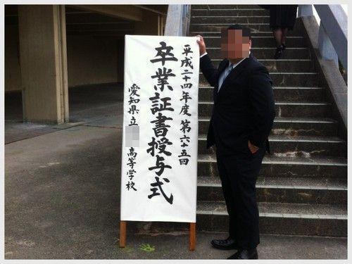 2013舞桜 卒業式