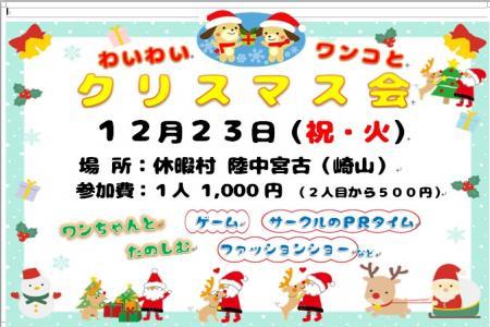 クリスマス会チラシ表面(JPEG)縮小_convert_20141211113350