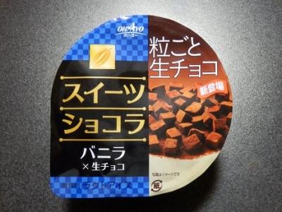 スイーツショコラバニラ