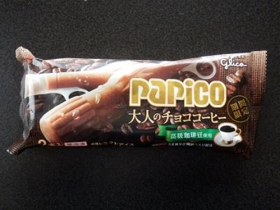 パピコ大人のチョココーヒー
