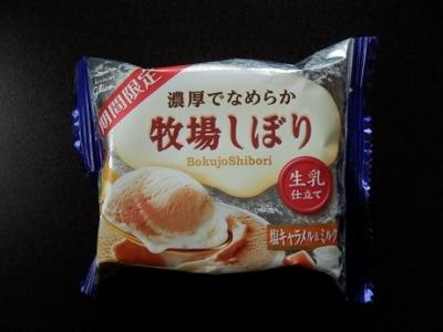 牧場しぼり塩キャラメル&ミルク