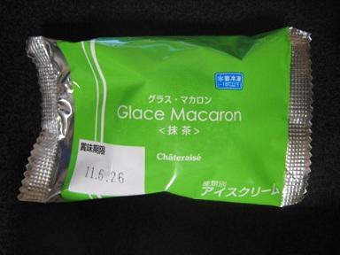グラスマカロン抹茶