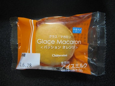 グラスマカロンパッションオレンジ