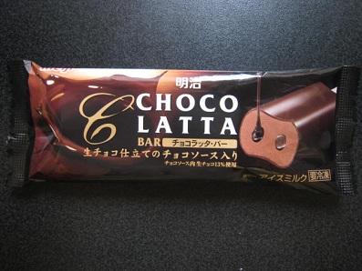 チョコラッタバー