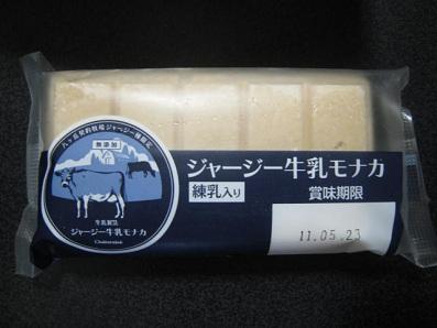 ジャージー牛乳モナカ