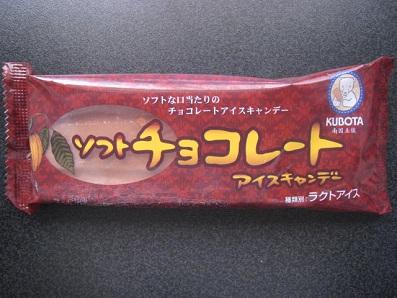 ソフトチョコレートアイスキャンデー