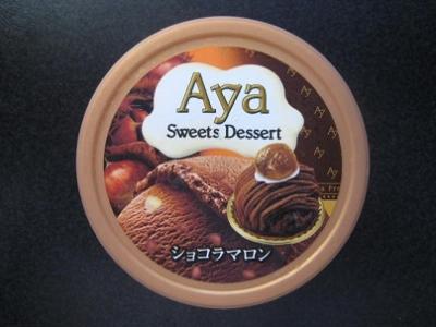 Ayaショコラマロン