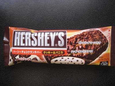 ハーシーチョコクランチバークッキー&バニラ