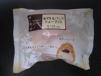 あずき&バニラシューアイス