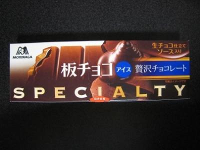 板チョコアイス贅沢チョコレート