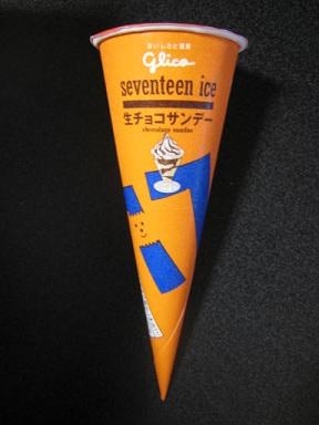 17ice生チョコサンデー