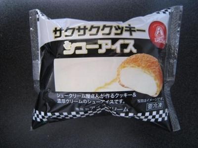 サクサククッキーシューアイス