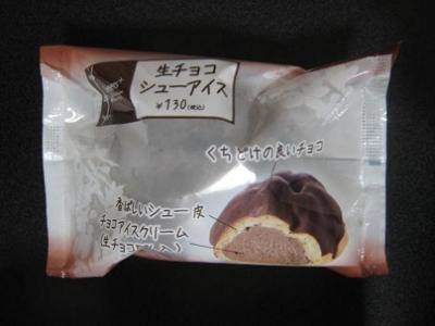 生チョコシューアイス