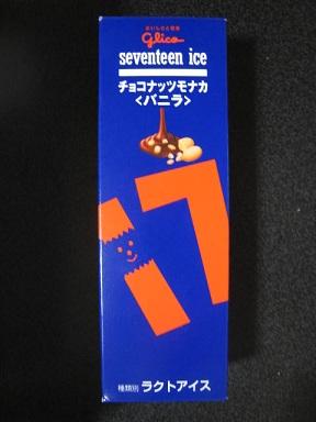 17iceチョコナッツモナカバニラ