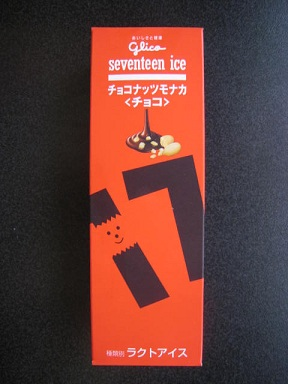 17iceチョコナッツモナカチョコ