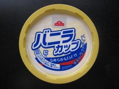 バニラカップ