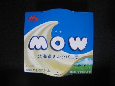 モウ北海道ミルクバニラ