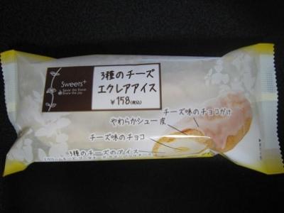 3種のチーズエクレア