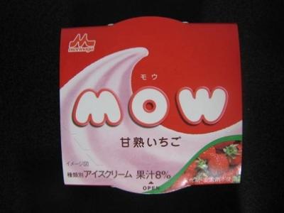 モウ甘熟いちご
