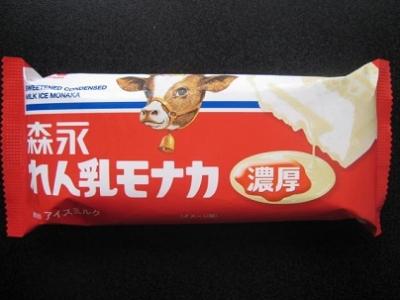 森永れん乳モナカ