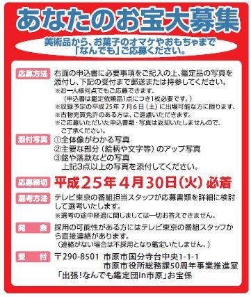 鑑定団2 (361x427)