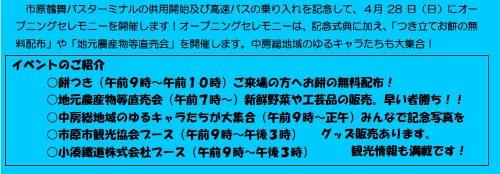 イベント (500x174)