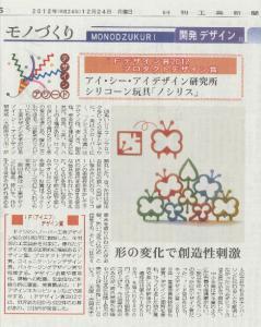 日刊工業新聞 2012.12.24