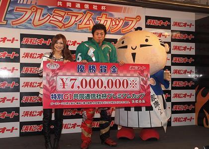 プレミアムカップ優勝(浜松)