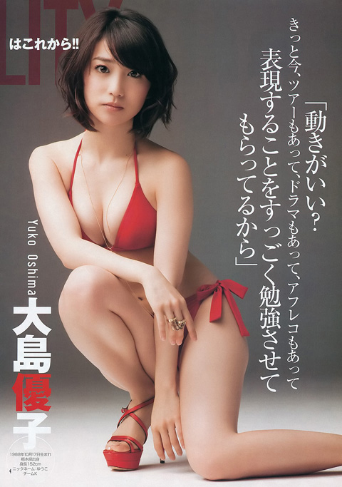 大島優子 赤い水着画像
