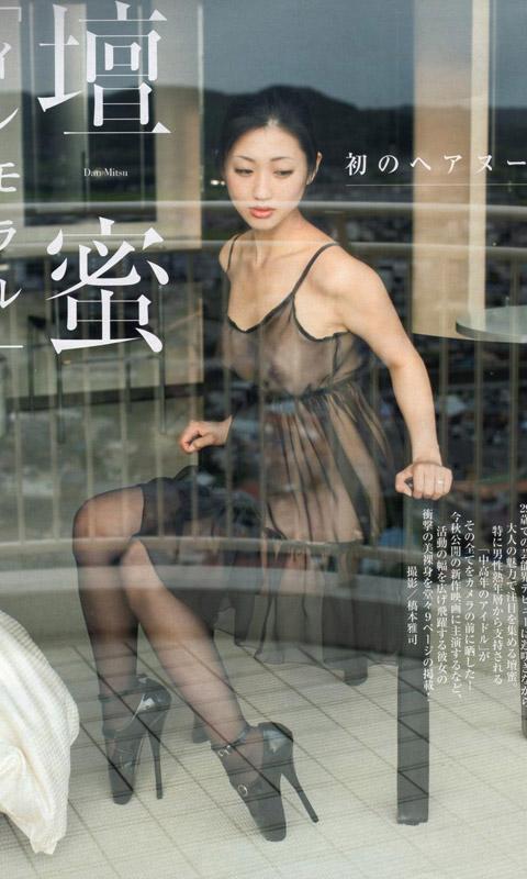 壇蜜 美裸身画像