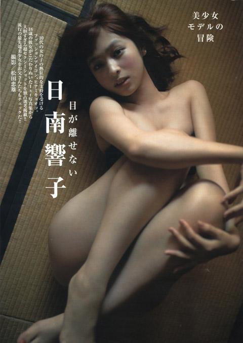 日南響子 横になって膝を抱えたセクシー画像