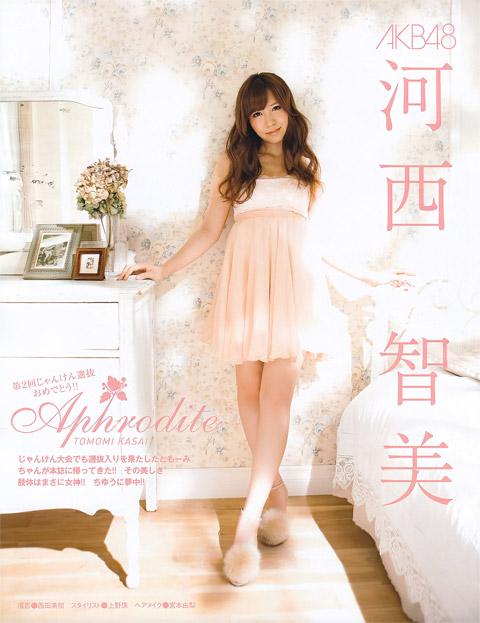 河西智美 ピンクのスカート