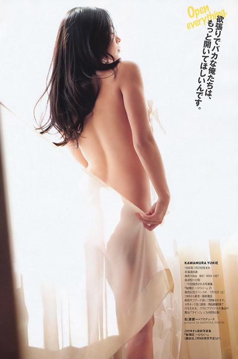 川村ゆきえ 背中を露出した画像
