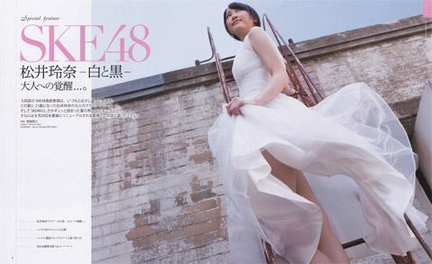 松井玲奈 純白ドレス姿の画像
