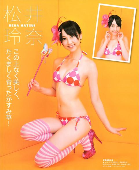 松井玲奈 ピンクのビキニ姿の画像