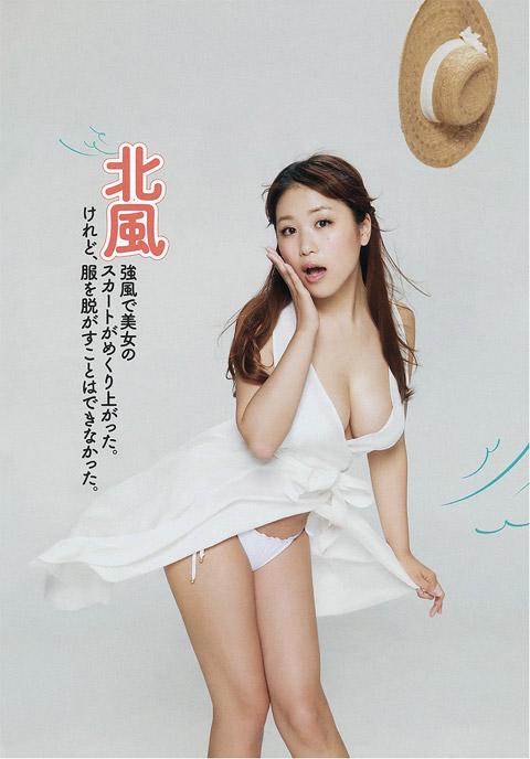 西田麻衣 スカートがめくり上がった画像