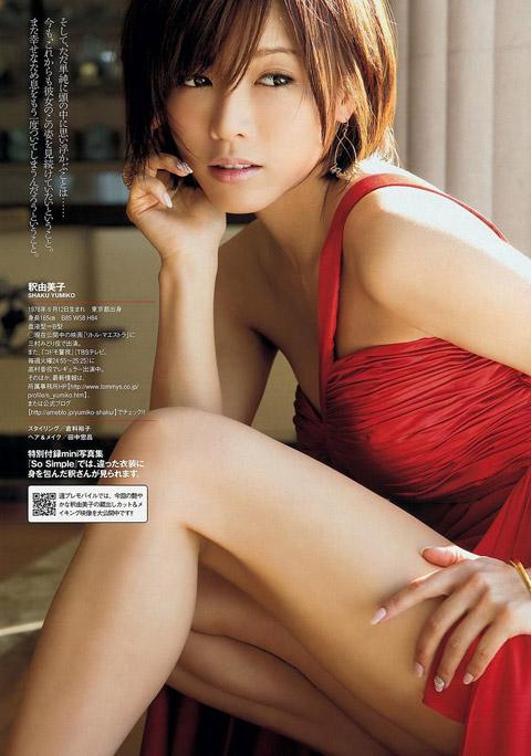 釈由美子 セクシーな太腿画像2