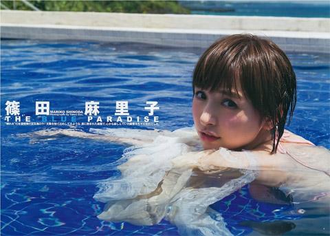 篠田麻里子 爽やかな画像